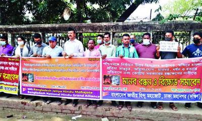 রাজধানীতে বাংলাদেশ জাতীয় হিন্দু মহাজোটের সমাবেশ